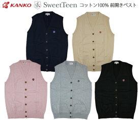 [Kanko]カンコー学生服 [Sweet Teen]スウィートティーン スクールベスト / 前開きベスト