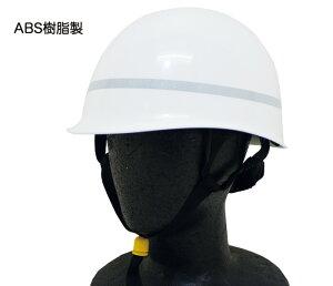 中学校 通学用ヘルメット / 保護帽