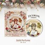 ソリッドパフュームMemoriesofLoveSolidPerfume香水フレグランスビューティーコテージワセリンレトロかわいいアロママッサージオイルプレゼントギフト誕生日プチプラアトマイザー