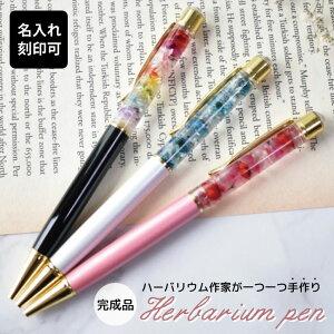 日本製 ハンドメイド ハーバリウム ボールペン フラワーペン おしゃれ 誕生日 kailijumei プレゼント 母の日 カイリジュメイ 文房具 お花 彼女 妻 ギフト フラワー 花材 素材 ブラック ホワイト