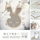 N1 ウォールミラー 鏡 ミラー シール 壁掛け 割れない おしゃれ モノトーン雑貨 北欧 寝相フォト 赤ちゃん アンティー…