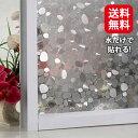1912ss50 A5 [のり不要]ws-2067[ストーンモザイク]ステンドグラス風ガラスフィルム幅90(数量1で1m) 窓飾り シール …