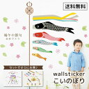 U silkyroom/【こいのぼり】ウォールステッカー ステッカー こどもの日 端午の節句 飾り 鯉のぼり タペストリー 室内…
