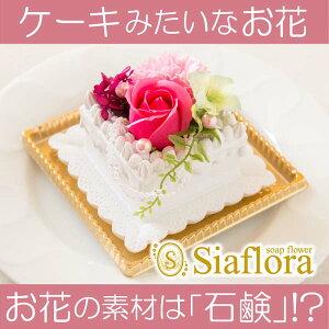 <全5種類>石けんのお花 アレンジ 送料無料 siaflora シアフローラ [フラワーケーキ] 日本製 ソープフラワー シャボンドフルール サボンドフルール プリザーブドフラワー 母の日 和かご 誕生