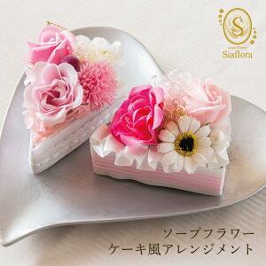 <全5種類>ケーキ アレンジ 送料無料 [フラワーケーキ] 日本製 ソープフラワー シャボンドフルール サボンドフルール プリザーブドフラワー 母の日 誕生日 プレゼント 還暦祝い フラワーソ