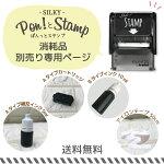 お名前スタンプ専用単品購入ページアイロンテープインク5MLインクカートリッジ