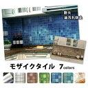 A 【モザイクタイルキッチン7色】1m×45cm 防火 耐熱 油汚れ防止 キッチン 台所 ウォールステッカー ウォール シール …