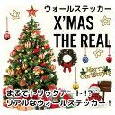 W クリスマス ウォールステッカー【クリスマス・ザ・リアル】大きいサイズ シルキー完全オリジナル ステッカー リース…
