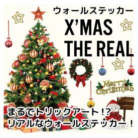 W クリスマス ウォールステッカー【クリスマス・ザ・リアル】大きいサイズ シルキー完全オリジナル ステッカー リース 北欧 はがせる 壁紙 クリスマスツリー 木 X'mas|窓 シール ウオール ウオールステッカー ウォール ツリー 飾り 貼ってはがせるendsale_18
