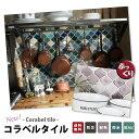 3D コラベル タイルシール 大判28.5×26cm ぷっくり 選べる5色 モロッカンタイル キッチン モロッコタイル 立体 ステ…