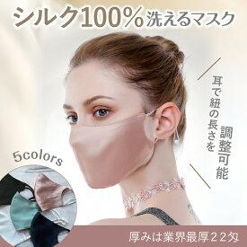 マスク 洗える おやすみ シルクマスク 立体 シルク 絹100%マスク 美肌マスク 保湿 お休みマスク 運転 UV カット 花粉 ウイルス アレルギー 風邪対策 プレゼント ギフト 日焼け止め 防塵 花粉症 ブラック ホワイト 白 黒