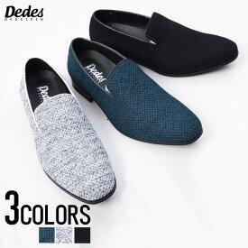 """靴 オペラシューズ メンズ """"DEDES【デデス】メッシュ風オペラシューズ/全3色""""【あす楽対応】【オペラシューズ メンズ メッシュ風 靴 BITTER系 ビター系】"""
