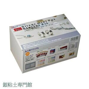 純銀粘土 PMCシルバーミニポットスターターキット(DVD付)(銀粘土5g入り)【割引クーポン発行対象】|銀粘土|PMC3|シルバークレイ|シルバー粘土|シルバークラフト|銀細工|手づくり