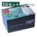純銀粘土 PMCポット焼成スターターキットDX(デラックス)PMC3は大容量15g&リューター&DVD付き|銀粘土|PMC3|シル…