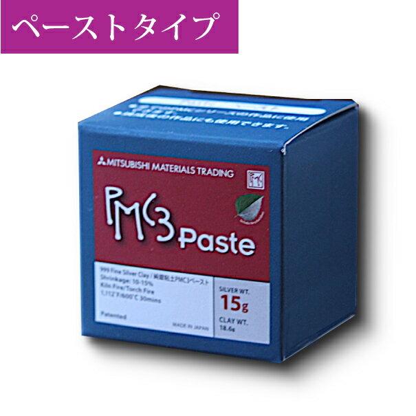 純銀粘土 PMC3 ペーストタイプ 18.6g(銀重量15g)【メール便OK】【割引クーポン発行対象】|銀粘土|シルバークレイ|シルバー粘土|クレイシルバー|シルバークラフト|銀細工|silver clay|手づくりアクセサリー|アートクレイシルバーをお使いの方にも!