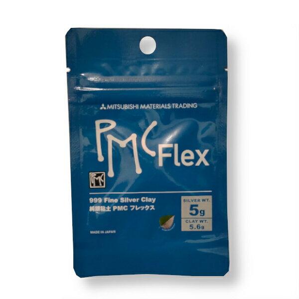 純銀粘土 PMC Flex(PMC フレックス)5.6g(銀容量5g)【メール便OK】【割引クーポン発行対象】|銀粘土|シルバークレイ|シルバー粘土|シルバークラフト|銀細工|手づくりアクセサリー|アートクレイシルバーをお使いの方にも!