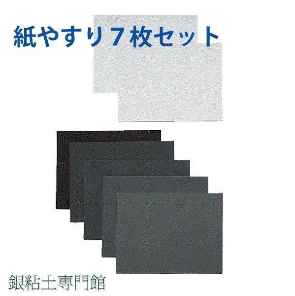 空とぎ・耐水7枚ペーパーシートセット(紙やすり・サンドペーパー)3M(スリーエム)社製【嬉しい♪メール便OK!】|銀粘土|シルバークレイ|シルバークラフト|銀細工|手づくりアクセサリー|