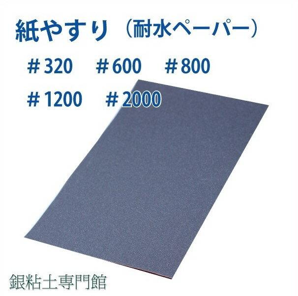水研ぎペーパーシート(紙やすり・サンドペーパー・耐水ペーパー) 1枚  3M(スリーエム)社製【嬉しい♪メール便OK!】|銀粘土|シルバークレイ|シルバークラフト|銀細工|手づくりアクセサリー|