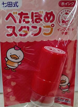 七田式べたぼめスタンプ【赤】