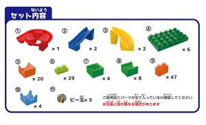 【ビーだまの大冒険!コロりんブロックコースター128ピース】ビー玉ボールコロコロ転がしピタゴラ装置おもちゃ知育玩具男の子女の子6歳以上レビューでおまけ対象商品