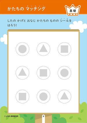 【七田式10の基礎概念『色』】
