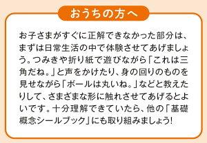 【七田式10の基礎概念『形』】