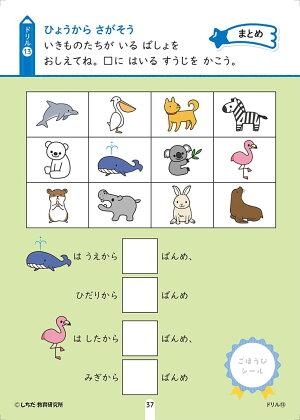 【シールとえんぴつで楽しく学ぶ!七田式10の基礎概念シールブック『じゅんじょ』順序】4,5歳