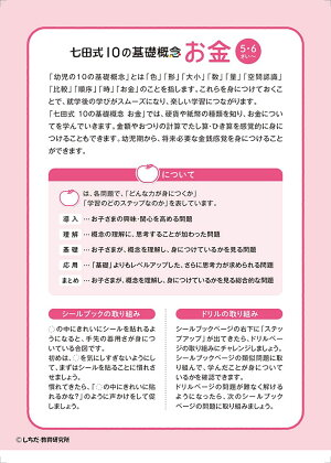【シールとえんぴつで楽しく学ぶ!七田式10の基礎概念シールブック『おかね』お金】5,6歳