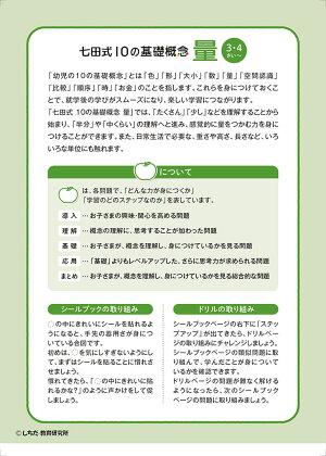 【シールとえんぴつで楽しく学ぶ!七田式10の基礎概念シールブック『りょう』量】3,4歳