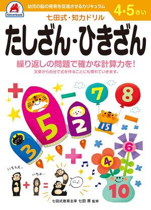 七田式・知力ドリル【4・5歳】たしざんひきざん