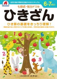 七田式・知力ドリル【6,7歳】ひきざん