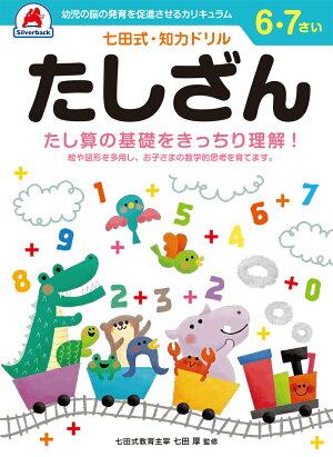 七田式・知力ドリル小学1年生さんすうたしざん