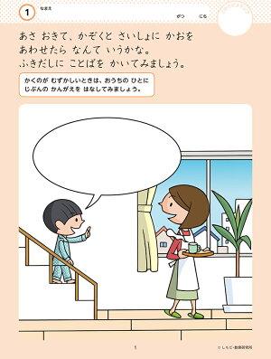 七田式・知力ドリル5.6歳めいろ上級編