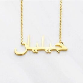 【人気】アラビア語ネームネックレス アラビア イニシャル シルバー925 K18コーテイング 男女兼用