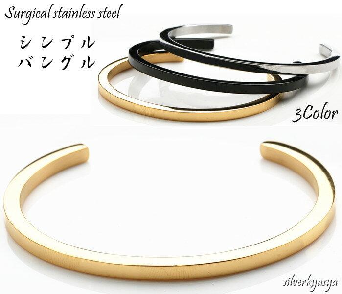 ステンレス素材 シンプルなバングル ブレスレット シンプル レデース バングル ゴールド シルバー 巾着ポーチ付き