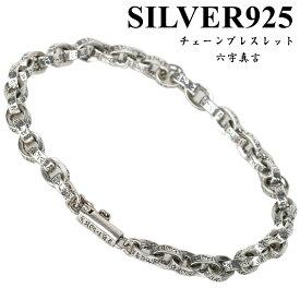 シルバー925素材 お守り 六字真言 チェーンブレスレット シルバー 銀 925 ブレスレット