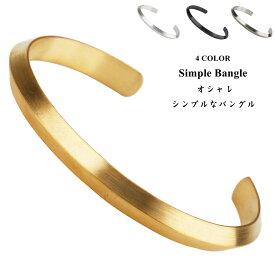 バングル ゴールド シルバー シンプル ブレスレット 金 銀 黒 ステンレスバングル ブレスレット 人気