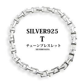 シルバー925 Tチェーンブレスレット 925 銀 メンズ ブレスレット tチェーン リンク 19cm 人気 アクセサリー
