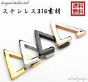 ステンレス素材 トライアングルイヤーカフ 三角イヤーカフ 三角形 穴不要 大人気 耳飾り シンプル メンズ イヤーカフ レデース 片耳