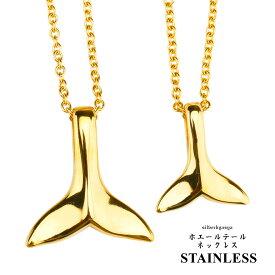 ステンレス ホエールテールネックレス ゴールド シルバー ローズゴールド ネックレス 鯨の尻尾 クジラ ネックレス レディース メンズ 3色 2サイズ