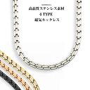 磁気ネックレス ステンレス メンズ ネックレス シンプル チェーン 磁石 ネックレス プレゼント 健康アクセサリー お洒…