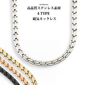 磁気ネックレス メンズ ステンレス シンプル ゴールド シルバー 金 銀 ピンク ブラック 金属アレルギー対応 4タイプ 磁力 磁石 316L 調整器具付属