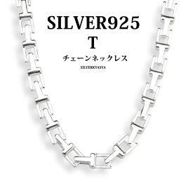 シルバー925 Tチェーンネックレス 925 銀 メンズ チェーン ミディアム ネックレス ユニセックス シンプル ネックレス 50cm 人気 アクセサリー
