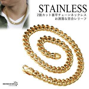 ステンレス 喜平 ネックレス きへい キューバンリンク フレア 百合の紋章 ゆり フローラル シンプル ネックレス チェーン 金色 ゴールド gold 50cm