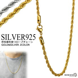 ステンレス ロープ チェーン ネックレス シルバー silver 銀色 ゴールド gold 金色 2カラー 50cm 60cm