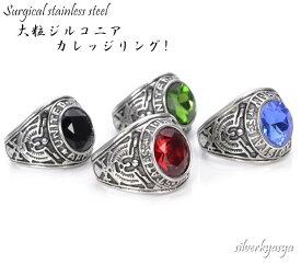 ステンレス素材 カレッジリング 大粒ジルコニア リング 指輪 イーグル メンズリング 人気 アクセサリー メンズ 男 リング