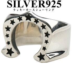 シルバー925 ホースシューリング 925 馬蹄 リング シルバー スター 星 リング 人気