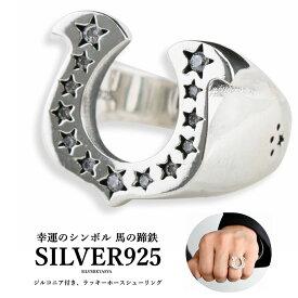 シルバー925 ホースシューリング ストーン CZ 馬の蹄鉄 リング 指輪 925