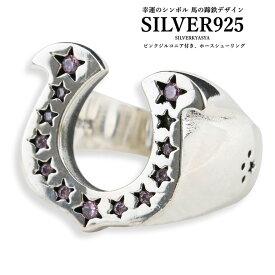 シルバー925 ホースシューリング CZ ピンクジルコニア 馬の蹄鉄 リング 指輪 925