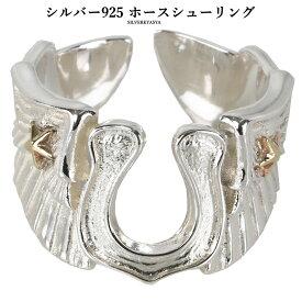 シルバー925 フェザーリング 925 スター 馬蹄リング 羽根 白銀の輝き シルバーアクセサリー 人気